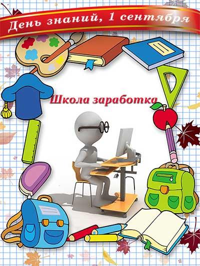 Школа заработка, 1-е сентября 2015